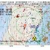 2017年09月27日 15時50分 岩手県内陸南部でM3.0の地震
