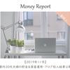 【2019年11月】都内30代夫婦の貯金&資産運用・ブログ収入結果公開