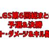 ALGS第6回日本大会 予選&決勝 総まとめ一覧 ~順位・予選決勝キル数&ダメージ数~