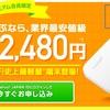 ポケットWi-Fiが月額2,480円で!最短翌日から使える「Yahoo! Wi-Fi」