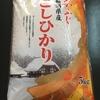 【バンガロール生活】日本から輸入されたお米とうどんをAmazon India で買ってみた話