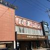 【今日のボルダリングブログ】東武動物公園駅スグ、クライミングハウスオックロックに行ってきたよ!この外観が堪らない!