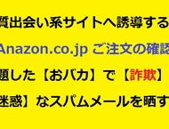 【特別枠:詐欺・迷惑メールを晒す!⑯】悪質出会い系サイトへ誘導する『Anazon.co.jp ご注文の確認』と題した【おバカ】で【詐欺】で【迷惑】なスパムメールが着弾したので晒します!