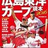広島東洋カープ 2016年 全試合結果とレビュー 【プロ野球勝敗】