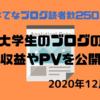 【はてなブログ読者250人】2020年12月分の大学生のブログの収益やPVを公開!