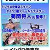 カゴ両軸リール【シーホーク300遠投】販売会のお知らせ!