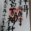 【その99】最南端神社の御朱印ゲットだぜ!!(宮古島土産話)