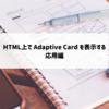 HTML上で Adaptive Card を表示する - (4) 応用・用途など