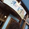 【広島・廿日市】広島の食材と西のお酒と。『和ます(かずます)』