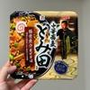 セブンイレブン✕中華蕎麦とみ田カップ麺を食レポ!たった5分で豚骨魚介まぜそばのお店の味が食べられる!