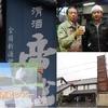 埼玉・小川の3蔵をバスツアーでご案内します