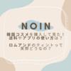 【激安人気コスメ通販サイト】NOIN(ノイン)で韓国コスメを購入してみた!