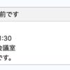 【GAS】Googleカレンダーの予定をSNSへ通知