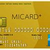 【エムアイプラスゴールドカード】入会キャンペーンポイント5000ポイントが付与されました!