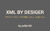 デザイナーがandroidのXMLコーディングをやる利点について発表しました