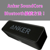 Anker SoundCoreポータブルとスマホ/タブレットをBluetooth接続(ペアリング)する方法!