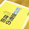 中島孝志の『「数式思考」の技術』〜知的生産力を10倍アップさせるフレームワーク
