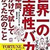 「FORTUNE」誌 best of the year 『世界一の生産性バカが1年間、命がけで試してわかった25のこと』