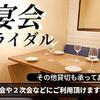 【オススメ5店】祐天寺・学芸大学・都立大学(東京)にあるイタリアンが人気のお店
