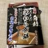 夫が買ってきた京菓子【福屋】のわらび餅を実食したのでレビュー!