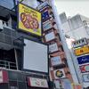 静岡アニソンカフェクラスター!「りんくるカフェ静岡店」変異株クラスターはアニソンカフェクラスターどこ?
