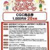 西鉄ストア・日清シスコ共同企画|商品券プレゼントキャンペーン