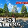 #32 SHOWA KINEN PARK / 昭和記念公園 - JAPAN OUTDOOR HOOPS