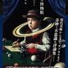 『真夜中の博物館』帯文は藤野可織さん!