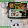 🚩外食日記(697)    宮崎ランチ   「青島海鮮料理 魚益」②より、【チキン南蛮弁当】‼️