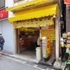 【今週のラーメン937】 ホープ軒本舗 (東京・吉祥寺) 中華そば