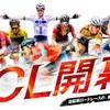 JCLロードレースツアー2021 第2戦 カンセキ宇都宮清原クリテリウム  ハイライト