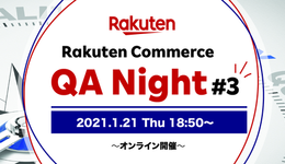 Rakuten Commerce QA Night Vol.3を開催しました