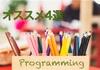 【無料で体験!】プログラミング教室オススメ4選【全国版】