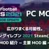 広がりまくる可能性。#ウイニングイレブン2021 ( #PES2021 ) Steam(PC)版 MOD紹介 ~主要MOD編~