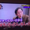 林修先生と萩本欽一さんの対談から感じる『始めてから好きになれ!』