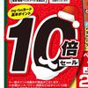 デザイン イラスト クリスマス サンタ 10倍 いなげや 12月23日号