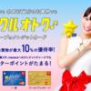 名鉄の定期券をクレジットカードで買う方法【名鉄ミューズカード】