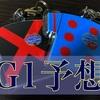【G1予想】スプリンターズS