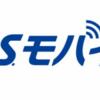 【H.I.S.モバイル】H.I.S×日本通信、格安SIMサービス(格安スマホ)会社を設立!