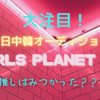 大人気のオーディションプロジェクト「Girls Planet 999 : 少女祭典」から目が離せない∑(・ω・ノ)ノ