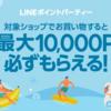 【7/23 1:59迄】ふるなびも対象!LINEショッピングで最大10000ポイントキャンペーン実施中!