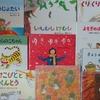 【おすすめ絵本10選】3歳に読み聞かせした絵本*18*