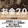 お金2.0 新しい経済のルールと生き方  佐藤 航陽