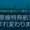 JAL国際線 特典航空券は2018年12月以降から変わります!新ルール『JAL国際線 特典航空券PLUS』を徹底解説!