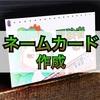 ネームカード(名刺)を作ってブログを紹介しよう!