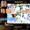 第6回宮城格闘ゲーム対戦会の開催について 08/06