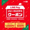 LINE Pay メリークリスマスクーポン使いました。(失敗談)