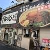 麺屋はなび 新宿店