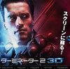 『ターミネーター2 3D』現代アクション映画の金字塔(の3D版)