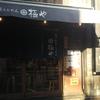 俺の創作らぁめん 極や(きわみや)神保町店#2  特製鶏とんこつらぁめん 四川担々麺